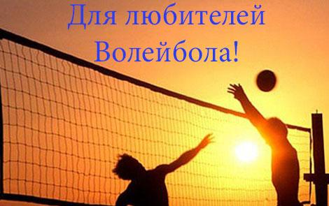 Играй Волейбол