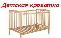 Детская кроватка степановка