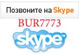 Бесплатные звонки Skype
